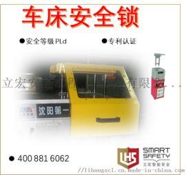 立宏车床防护罩(带联锁)LHS-FHZ-CC450