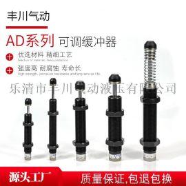 液压缓冲器可调气缸油压阻尼器气动AD
