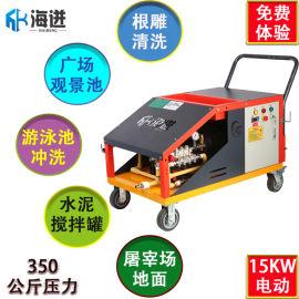350公斤压力工业电动高压清洗机 厂家直销定制