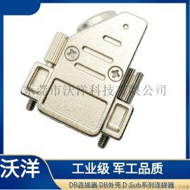 DB45度9针外壳d-sub锌合金压铸 厂家定制