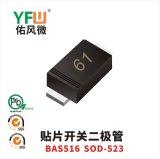 开关二极管BAS516 SOD-523封装印字61 YFW/佑风微品牌