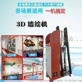 室内外**墙体打印机 3D高清打印机 背景墙喷绘机