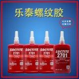 乐泰2701胶水 高强度 螺丝密封固定锁固剂