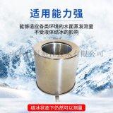 不锈钢蒸发量传感器 液体液面蒸发皿桶变送器