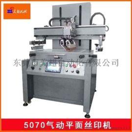 浙江单色气动台式2030平面丝网印刷机 小型丝印机