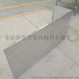 空调罩铝单板厂家 样式厚度可定制产品