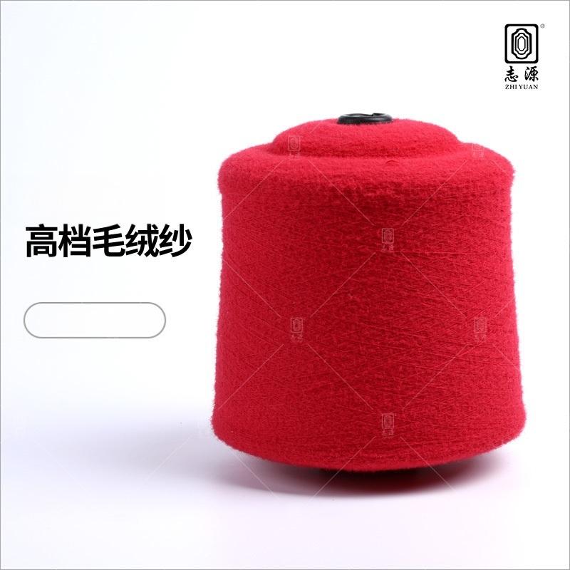 志源纺织 现货批发1/16NM高档毛绒纱 手感顺滑柔顺亲肤毛绒纱