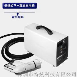 移动便携直流私人家庭电动汽车充电桩单抢插电头
