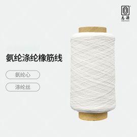 【志源】厂价批发质量稳定560D/75D氨纶涤纶橡筋线 氨纶橡筋线