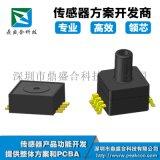 气压传感器芯片dsh700,深圳鼎盛合提供方案开发