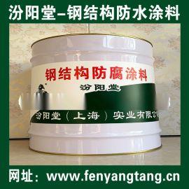 供应、钢结构防腐涂料、钢结构防腐材料