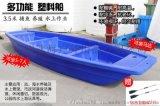 3.5米塑料船PE塑料艇玻璃钢船