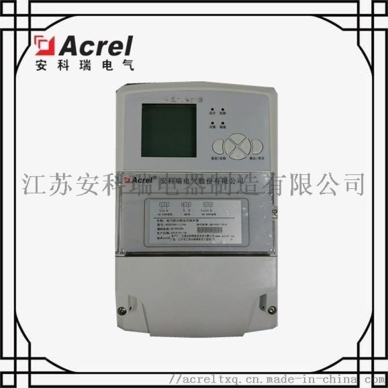 电气防火限流式保护器