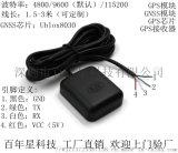 RS232電平輸出GPS接收器UR-828