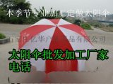 衡水定制遮阳伞 太阳伞帐篷