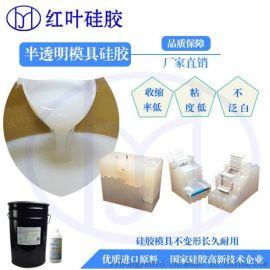 耐磨耐温硅橡胶 40度精密硅橡胶