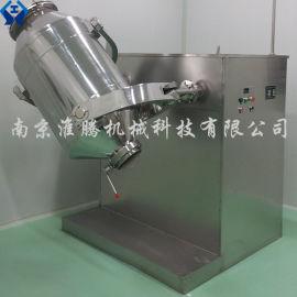 腰鼓式粉末干粉饲料添加剂搅拌机三维混合机 南京淮腾