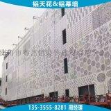 图案造型冲孔铝单板 不规则穿孔铝单板 穿孔铝板定制