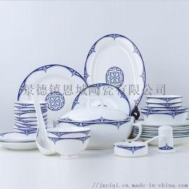 景德镇陶瓷餐具套装碗盘碟家用礼品瓷可定制logo