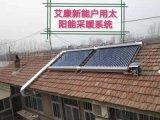 直通管太阳能采暖设备