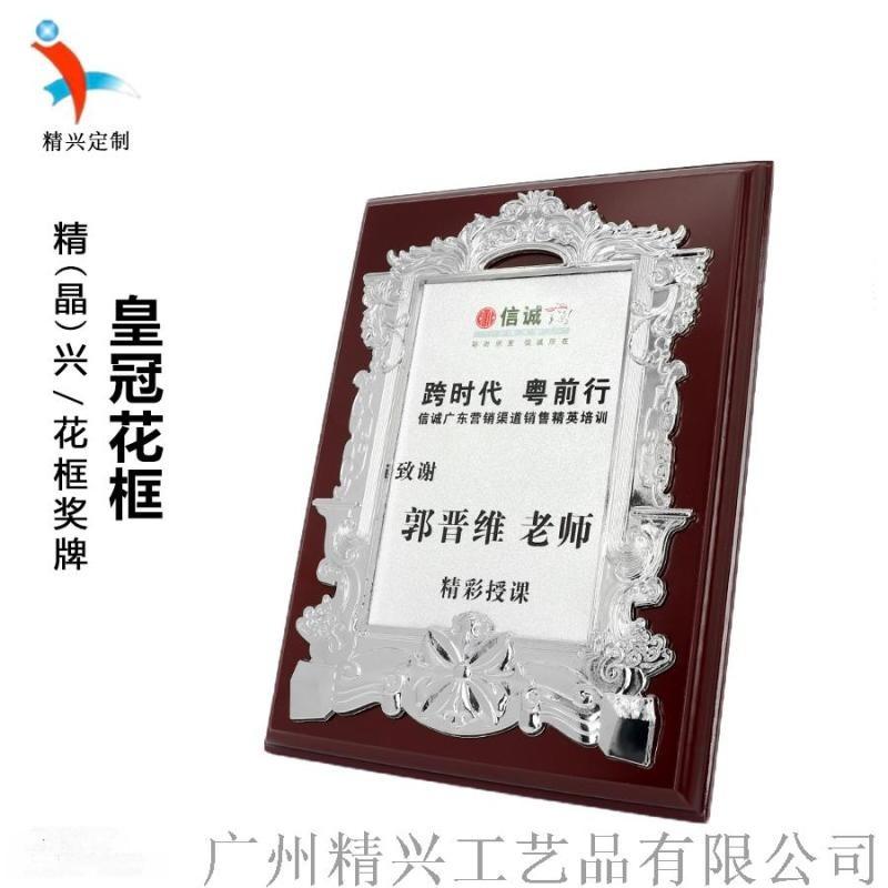 广州精兴花框奖牌定制 餐饮分店加盟奖牌定制