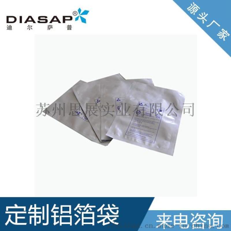 防静电铝箔袋 铝箔自封袋 真空 铝箔袋