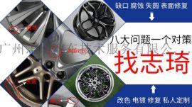 广州轮毂变形修复_白云区轮毂轻微变形修复