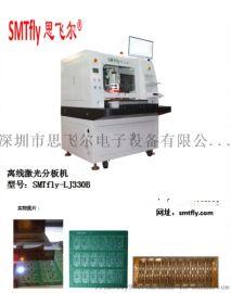 双工作台交替使用高产能离线激光分板机深圳