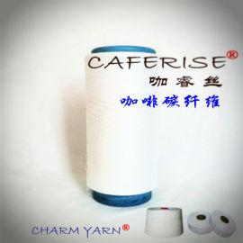 咖啡炭紗線 咖啡炭經編毛巾 咖啡炭牛仔面料 咖睿絲