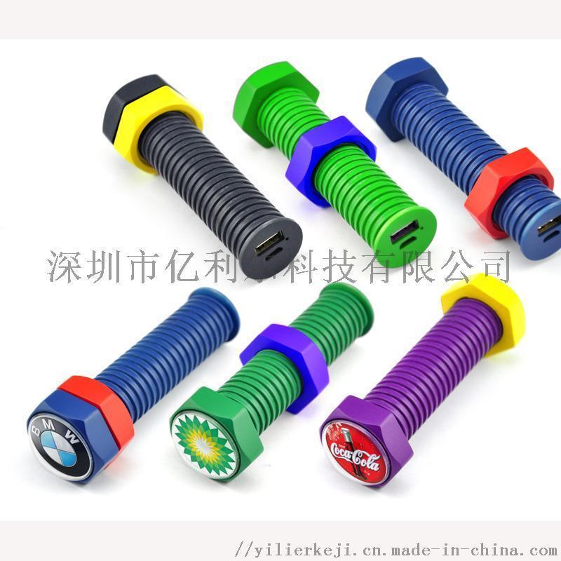 新款移動電源  螺絲滴膠禮品充電寶  移動電源工廠