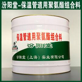 保温管道用聚氨酯组合料、良好的防水性