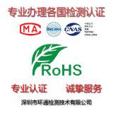 欧盟ROHS检测认证办理,深圳第三方****