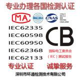 國際電工委員會(IEC)測試報告,深圳第三方機構