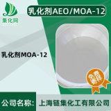 乳化劑MOA-12脂肪醇聚氧乙烯醚