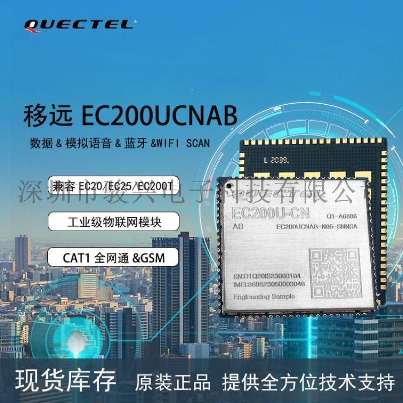 广东EC200UCNAB移远CAT1模块全网通
