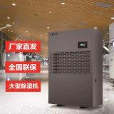 工业抽湿机,工业抽湿器,大型工业除湿设备