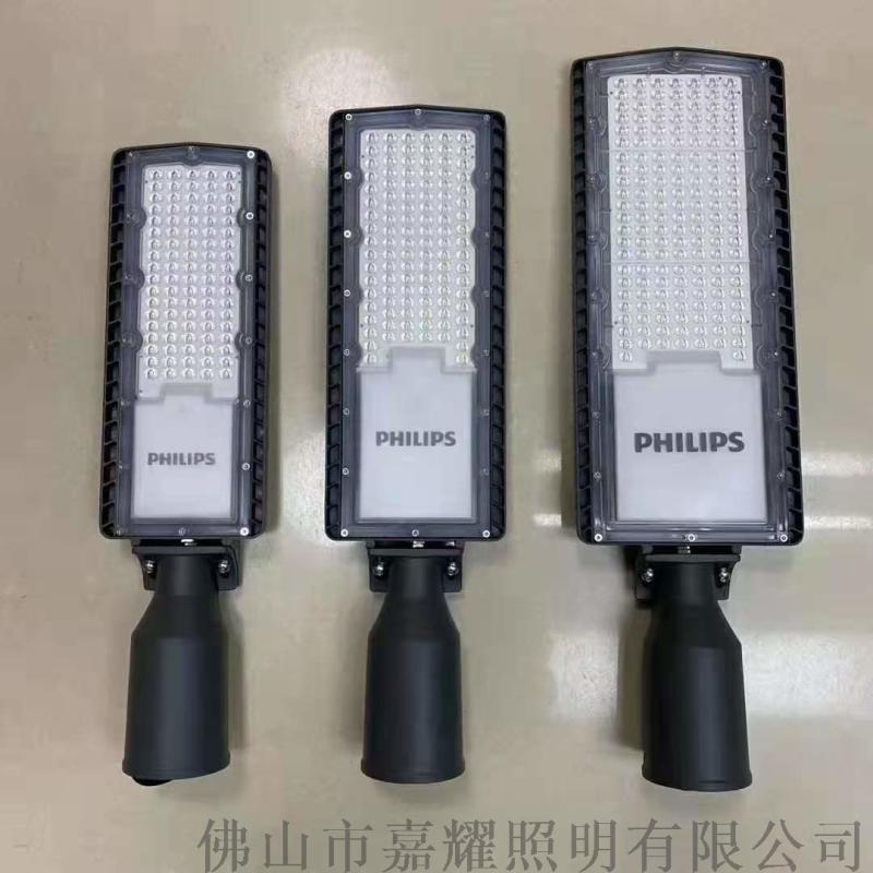 飞利浦BRP121LED路灯60W70W80W