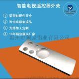 鋁合金智慧家電遙控器外殼定製鋁型材遙控器外殼定製
