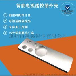 铝合金智能家电遥控器外壳定制铝型材遥控器外壳定制