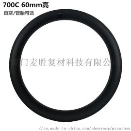 700C公路车碳纤维轮圈