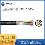 2XSLCHK-J 4*25,無滷變頻器電纜