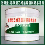 厚浆型乙烯基酯防腐防水涂料、生产销售、涂膜坚韧