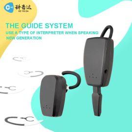 展会无线讲解器 科音达无线讲解器 无线讲解器系统
