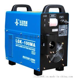 华远逆变式空气等离子切割机LGK-100MA