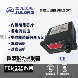 巨龙225小型手动张力控制器,20kg扭矩磁粉制动