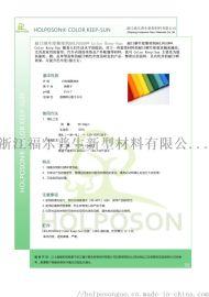 福尔普生耐日晒牢度整理剂 提高织物耐日晒牢度性能