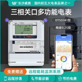 长沙威胜DTSD341-MB3三相四线电子式多功能电能表0.2S级