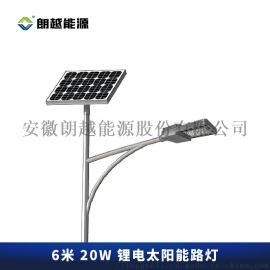 厂家直销朗越6米20W锂电石墨烯太阳能路灯专业可靠