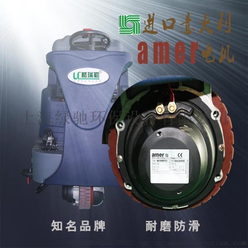 駕駛式洗地機  電池洗地機 格瑞勒洗地機 工廠直銷