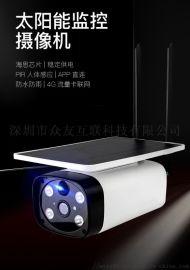 廠家直銷太陽能安防監視器